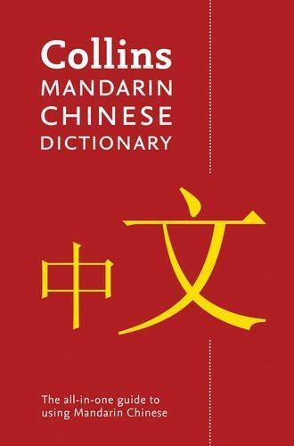 9780008120481 Collins Mandarin Chinese Dictionary